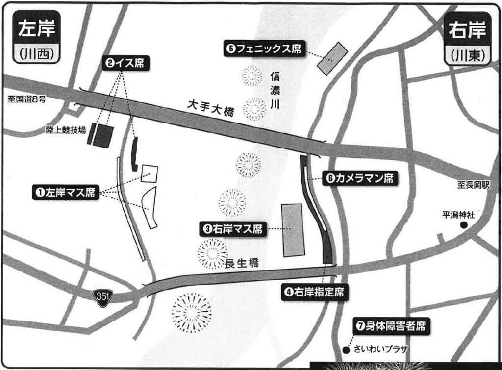 nagaoka20152