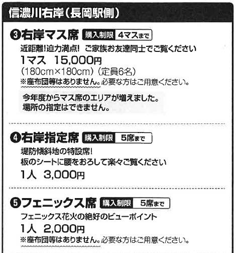 nagaoka20154