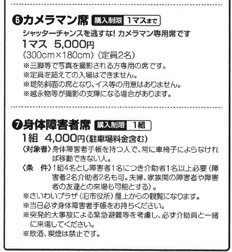 nagaoka20155
