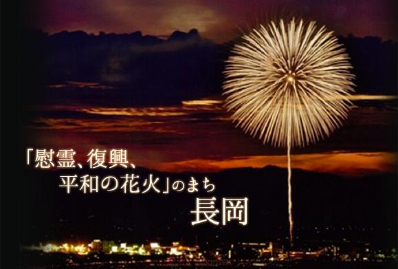 長岡花火でフェニックスを見よう!行き方や日にちを公開!
